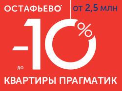 ЖК «Остафьево». 10 мин до м. Бунинская аллея Собственная квартира от 14 808 руб. в